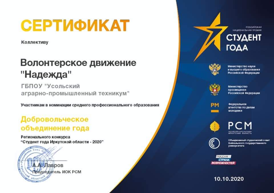 Студент года Иркутской области – 2020
